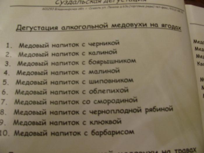 ассортимент Суздальской медовухи (часть распечатки)